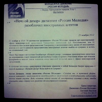 Пикет РосМола у Трансперенси Интернешнл-Р