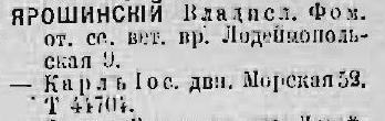Ярошинский.png