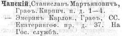 эмерик_чапский_1867.png