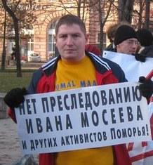 Плакат в поддержку Ивана Мосеева