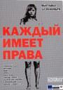 """Постер """"Каждый имеет права"""""""