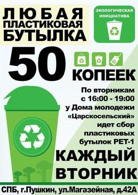 листовка экологической инициативы