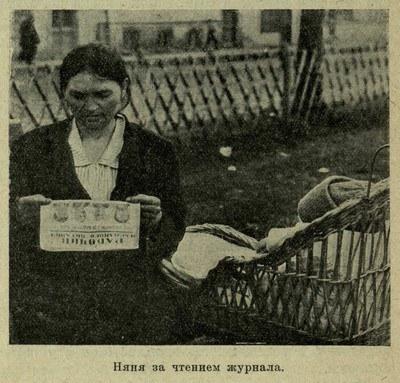 Няня за чтением журнала «Рабочий Народного  Питания»
