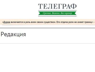 телеграф.png