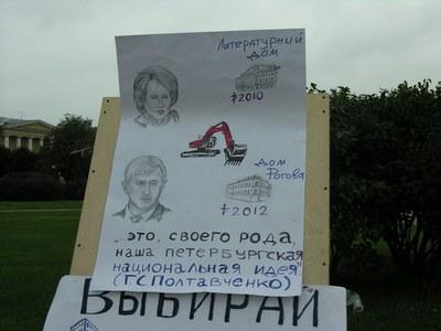 15.09.2012. Петербург_24