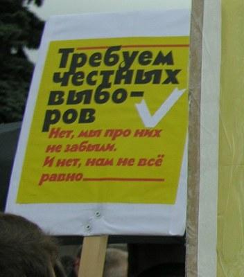 Плакат митинга