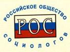 2013 год объявлен Вторым годом социологии в России