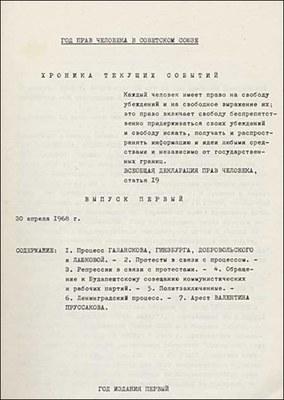 45 лет – «Хронике текущих событий»