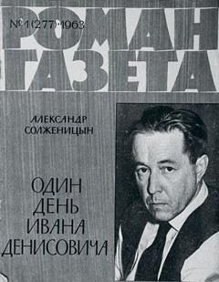 50 лет - «Одному дню Ивана Денисовича»