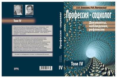 А. Алексеев. О книге «Профессия – социолог…». Часть 3