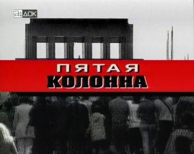 «Черный список»  врагов Новороссии