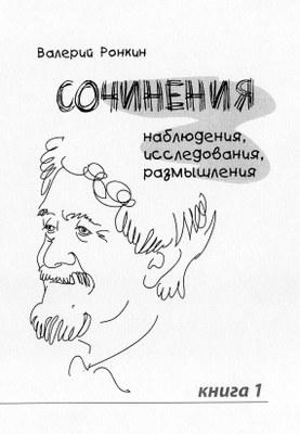 Еще о собрании сочинений В. Ронкина