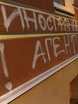 Еще одно оскорбление «Мемориалу»… Что предпримут органы правопорядка?