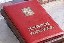 Главное внутреннее противоречие Российской конституции