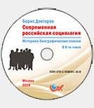 Историко-биографические поиски и открытия Бориса Докторова