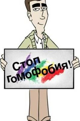 Как приостановить гомофобную агрессию