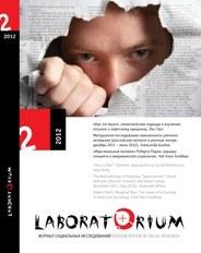Laboratorium. Журнал социальных исследований