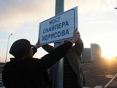 Мост Кадырова? Нет, мост снайпера Идрисова!