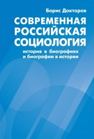 Новая книга историка социологии и биографа социологов Бориса Докторова