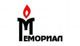 Обществу «Мемориал» - без малого четверть века