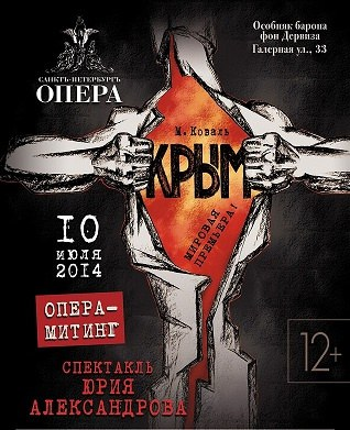 Опера-митинг «Крым» как форма «патриотического» экстаза