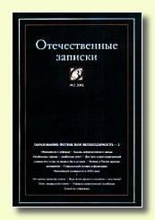«Отечественные записки» - журнал для медленного чтения (XXI век)