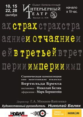 Пьеса Брехта на сцене Интерьерного театра