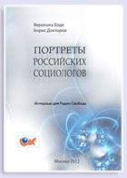 Портреты российских социологов