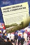 Публичная социология – открытая социология