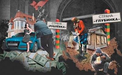 «Рублевка» VS «Глубинка»