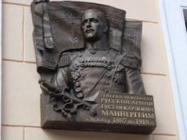 Русский генерал и финский маршал