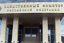 Следственный комитет РФ – незаконная структура? Жалоба в КС РФ