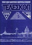 Телескоп: журнал социологических и маркетинговых исследований