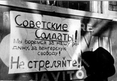 Тест на «беспамятство», или массовый опрос к 60-летию Венгерского восстания 1956 г.