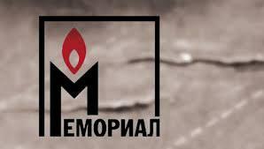 В результате чего «Мемориал» был признан иностранным агентом