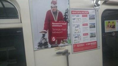 «Вредные картинки» в питерском метро