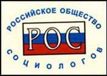 Заслуженные деятели Российского общества социологов