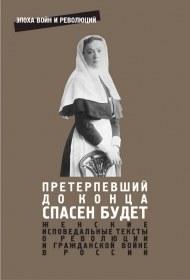 Женские дневники и мемуары о революции и гражданской войне в России