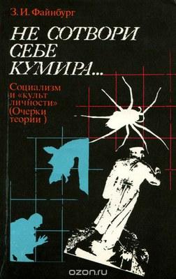 «Зияющие высоты» А. Зиновьева и «Коллективистское общество» З. Файнбурга. Продолжение темы