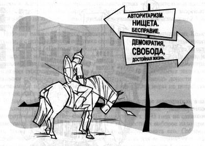 Азбука политической демократии (окончание)