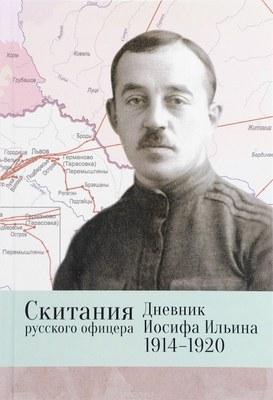 Дневник русского офицера, писаный в «окаянные дни»