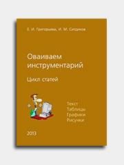 Е. Григорьева, И. Ситдиков. Осваиваем инструментарий MS WORD-2010