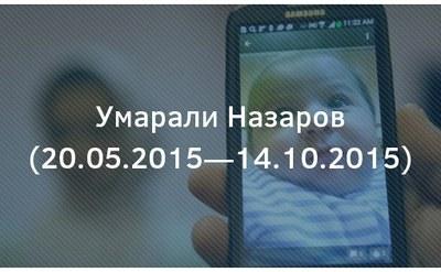 Городской суд спешит выдворить из России несчастную мать погибшего младенца