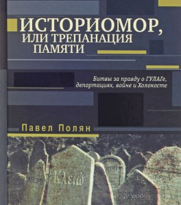 Коллизия между политикой и историей, между памятью и беспамятством