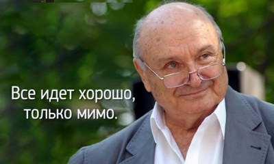 Михаилу Жванецкому – 81