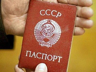 Непопулярный юбилей, или когда паспорт перестал быть привилегией