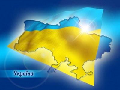 Обращение к народу Украины
