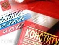 Основной закон Российской Федерации и его «недоприменение»