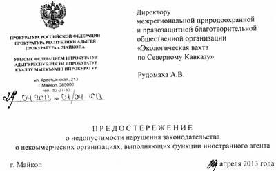 """""""Прокурорский бред по иностранным агентам"""" продолжается"""