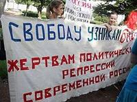 Сегодня – на портале «Права человека в России»